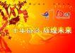 传统喜庆0108,传统喜庆,节日喜庆,