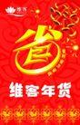 传统喜庆0119,传统喜庆,节日喜庆,