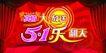 传统喜庆0121,传统喜庆,节日喜庆,