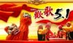 传统喜庆0122,传统喜庆,节日喜庆,