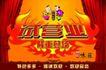 传统喜庆0124,传统喜庆,节日喜庆,