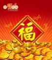 传统喜庆0131,传统喜庆,节日喜庆,