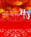 传统喜庆0140,传统喜庆,节日喜庆,