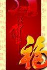 传统喜庆0142,传统喜庆,节日喜庆,