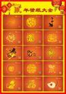 传统喜庆0153,传统喜庆,节日喜庆,