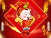 传统喜庆0157,传统喜庆,节日喜庆,