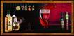 POP海报广告0029,POP海报广告,海报,红色酒液 精品酒