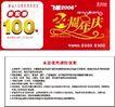 中国春节0024,中国春节,节日喜庆,