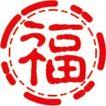 传统节日0030,传统节日,节日喜庆,