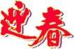 春节元素0027,春节元素,节日喜庆,