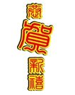 春节元素0029,春节元素,节日喜庆,
