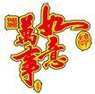 春节元素0032,春节元素,节日喜庆,