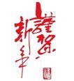 春节元素0034,春节元素,节日喜庆,