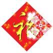 春节元素0037,春节元素,节日喜庆,