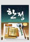 韩国春节0010,韩国春节,节日喜庆,