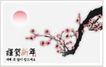 韩国春节0037,韩国春节,节日喜庆,