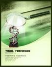 画册年鉴专辑020050,画册年鉴专辑02,画册,放大镜 研究 生物学