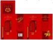 烟酒0069,烟酒,包装设计,
