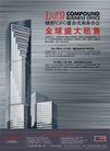 中华国际中心0001,中华国际中心,房地产设计,