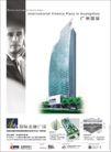 国际金融广场0001,国际金融广场,房地产设计,