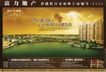 富力桃园0016,富力桃园,房地产设计,金色家园
