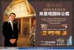 领汇国际公寓0001,领汇国际公寓,房地产设计,