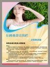 养生保健0012,养生保健,喷绘设计,洁白肌肤
