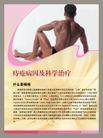 养生保健0014,养生保健,喷绘设计,男性背部