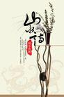 古典底纹0058,古典底纹,喷绘设计,山水 龙纹 盆栽