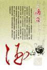 古典底纹0065,古典底纹,喷绘设计,酒文化