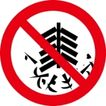 常用标识0068,常用标识,喷绘设计,禁止燃放爆竹