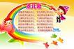 幼儿园0017,幼儿园,喷绘设计,