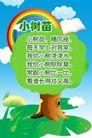 幼儿园0025,幼儿园,喷绘设计,