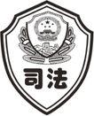 标志0048,标志,喷绘设计,司法徽章