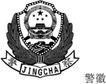 标志0063,标志,喷绘设计,警徽图案