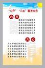 社区0049,社区,喷绘设计,六声六心 服务内容