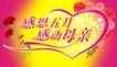 节日海报0047,节日海报,喷绘设计,母亲节 爱心 感恩五月