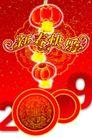 节日海报0048,节日海报,喷绘设计,新春快乐 传统佳节 红灯笼