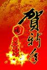 节日海报0049,节日海报,喷绘设计,贺新年 放鞭炮 热闹春节