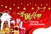 节日海报0051,节日海报,喷绘设计,圣诞快乐 圣诞老人 节日礼物
