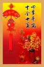 节日海报0053,节日海报,喷绘设计,十全十美 四季平安 插花