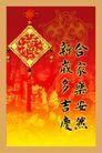 节日海报0055,节日海报,喷绘设计,合家欢乐 新岁吉庆 门联