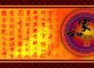 中秋节0112,中秋节,节日喜庆,