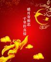 中秋节0120,中秋节,节日喜庆,