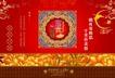 中秋节0122,中秋节,节日喜庆,