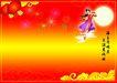 中秋节0124,中秋节,节日喜庆,