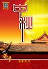 中秋节0128,中秋节,节日喜庆,