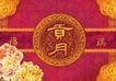 中秋节0145,中秋节,节日喜庆,
