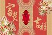 中秋节0150,中秋节,节日喜庆,