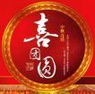 中秋节0153,中秋节,节日喜庆,